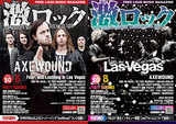 【Fear, and Loathing in Las Vegas&AXEWOUND表紙!】激ロックマガジン8月号配布開始!