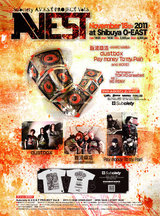 PTP、dustbox etc出演! Subciety主催のライヴ・イベント「A.V.E.S.T PROJECT Vol.5」開催!