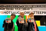 BEASTIE BOYSの発売記念イベントにレイザーラモンRG、スチャダラパーのBoseとANIが登場!