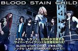 BLOOD STAIN CHILDインタビュー&動画メッセージ公開!メタル+トランスのパイオニアが新体制初となる2年半ぶりのシングルを1/29リリース!Twitterにてプレゼント企画も!