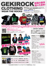 【CLOTHING】KsE, SHADOWS FALL, MURDERDOLLS他アーティストアイテム入荷!