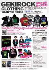 【CLOTHING】TOKIO HOTELアイテム各種&COBRA STARSHIPを新入荷!