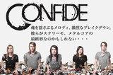 10月には来日も決定!CONFIDEのインタビューをアップしました!