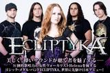 本日リリース!圧倒的歌唱力の女性ヴォーカル・メタル・バンドECLIPTYKAインタビューを公開!