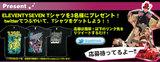 【本日〆切!】ELEVENTYSEVEN Tシャツプレゼント企画の応募受付中!RTで参加できます!
