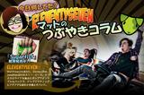 【激ロックFESまであと2日!】ELEVENTYSEVENコラム最新号をアップ!