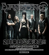 EVANESCENCE 来年2月来日公演決定!