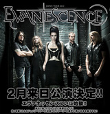 EVANESCENCE来日ツアーの詳細発表!