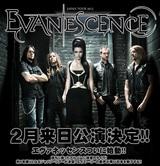 【来日決定】EVANESCENCEのメンバーが選ぶ写真/イラスト・コンテスト開催中!
