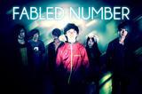 極上EDM×本格ラウドロックを鳴らす6人組 FABLED NUMBER、12/11リリースの1stミニ・アルバムからリード・トラックのMV公開!