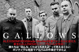 ALEXISONFIREのWade MacNeilを新ヴォーカルに迎えた新生GALLOWSのインタビューを公開!セルフ・タイトルのニュー・アルバムを9/26リリース!
