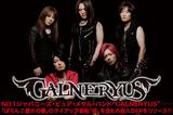 GALNERYUS 新作『絆』について語る――インタビューをアップしました!