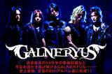 GALNERYUSのインタビュー&動画メッセージを公開!過去最長、14分半の楽曲を収録した史上最強の8thアルバムを明日リリース!