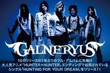 国内メタル・シーン孤高の存在、GALNERYUSのロング・インタビューを公開!大人気アニメ「HUNTER×HUNTER」エンディング起用のニュー・シングルをリリース!