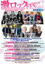 激ロックFES vol.8 feat.Hurley 東京公演のサポート・アクトにFIVE NEW OLDが決定!