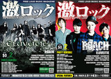 【ROACH&ELUVEITIE表紙】激ロックマガジン2月号配布開始!