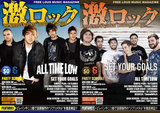 【CLOTHING】【特集】激ロックマガジン6月号表紙はALL TIME LOW&SET YOUR GOALS