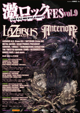 LAZARUS A.D.、ANTERIOR来日!激ロックFES vol.9は本日大阪より開催!渋谷サイクロンは完売間近!