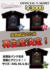 激ロックFES vol.9 Tシャツ完売につき再生産決定!!歴代激FES Tシャツ、MEMPHIS MAY FIRE、ABR、FaLiLV、DESTRAGE、THE CABなど、出演者ロゴ入りTシャツの買い逃しを今すぐチェック!