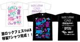 【いよいよ金曜より!】激ロックFES Vol.8 超カワイイ Tシャツ販売決定♪FALILVのTシャツデザインでもお馴染みYuttyさんデザイン!!