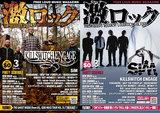 【SiM、KILLSWITCH ENGAGE表紙】激ロックマガジン3月号配布開始!数量限定でNeverlostのサンプルCDが付属!