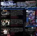 激ロックFES vol.2 出演アーティストページを公開!