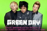 GREEN DAY、11/14にリリースとなる『Dos!』より1stシングル「Stray Heart」をラジオにて解禁!現在休養中のBillieの容態についてマイクからのコメントも。