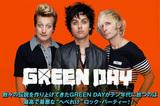 "GREEN DAYの3部作第2弾『iDos!』特集を公開!リリース前日に""ニコニコ生放送""にてGREEN DAY特集&渋谷ROCKAHOLICにてスペシャル・ナイトも開催!"