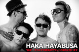 SUBLIMEを彷彿させる和製西海岸ミクスチャー・バンド、HAKAIHAYABUSAのインタビューを公開!UNIVERSAL MUSICよりメジャー・デビュー作を1/30リリース!