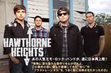 あの人気エモ・ロック・バンドHAWTHORNE HEIGHTSが日本に再上陸!インタビューを公開しました!