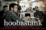 【SUMMER SONIC出演】HOOBASTANKの来日直前インタビューを公開!新作を爆音で掛けたおすスペシャル・ナイトもリリース当日開催!