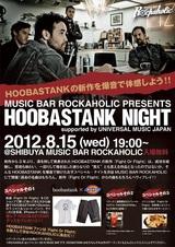 HOOBASTANKを爆音で体感しよう!さらに豪華なプレゼントもその場で当たる!HOOBASTANK NIGHT いよいよ明日、渋谷Music Bar ROCKAHOLICにて開催!