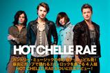 最高にポップで踊れるエモ・ロック!ついに日本デビューを果たすHOT CHELLE RAEのインタビューを公開!