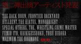 DEVILOCK NIGHT第2弾出演アーティスト発表!マキシマム ザ ホルモン、the HIATUSなど12組追加