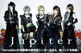Versaillesの演奏陣が個性派シンガーを迎え始動した新バンド、Jupiterのインタビューを公開!シンフォニックかつドラマティックなメタルが展開する1stアルバムを8/28リリース!