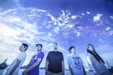 kamomekamome、IKKI NOT DEAD移籍後初となるニュー・アルバムの詳細を遂に解禁!あわせて全国ツアーを行うことも発表