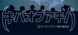 """キバオブアキバ、企画イベント""""ONE CLICK WONDER""""の第2弾を2/16に京都で開催決定!"""
