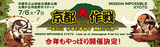 "10-FEET、夏の恒例主催イベント""京都大作戦""出演者第一弾発表!Ken Yokoyama、Dragon Ash、SiMなど6組の出演が明らかに!"