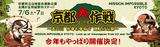 """""""京都大作戦2013""""出演アーティスト第2弾発表!MWAM、SECRET 7 LINE、dustbox、SHANKら20組が決定!"""