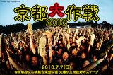 京都大作戦2013、2日目のライヴ・レポートを公開!10-FEET、Ken Yokoyama、NAMBA69、SiMらが暑さも吹っ飛ぶ熱演を披露、最後にミラクルも起きた2日目をレポート!