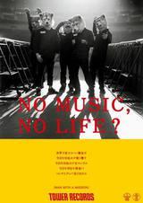 """MAN WITH A MISSION、タワーレコードの""""NO MUSIC, NO LIFE?""""ポスターに登場!"""