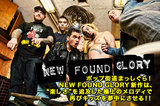 NEW FOUND GLORY、最新アルバム『Radiosurgery』より新PV「Anthem For The Unwanted」を公開!