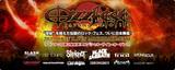 Ozzfest 出演第3弾!マキシマム ザ ホルモン、DIR EN GREY、MAN WITH A MISSION、ラスベガス、coldrain、ANTHEM決定!激ロック内にOzzfestサイトもオープン!!