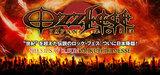 Ozzfest Japan 2013、第6弾発表!GALNERYUS、ももいろクローバーZ、KNOCK OUT MONKEY、ARTEMA、HEAD PHONES PRESIDENT、fadeが出演決定!