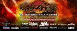【5/11、12開催!】Ozzfest Japan 2013予習パート⑫:創造するものがジャンルや国境の壁を超えながら共鳴を集めるDIR EN GREY!