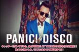 約2年半ぶりの新作を本日リリースしたPANIC! AT THE DISCO特集を公開!キャッチーでダンサブルなP!ATD健在の4枚目のフル・アルバムが完成!