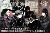 PTP、約2年ぶりニュー・アルバムリリース!インタビューを公開!