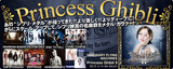 超話題ジブリ・メタル・カヴァー『Princess Ghibli』第2弾特集ページ公開!参加アーティストからメッセージ&全曲紹介も