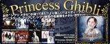 ジブリ・メタル・カヴァー『Princess Ghibli II』発売記念!激レアEttoreのサイン入スペシャルBOXセットをプレゼント!