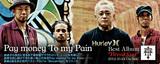 初のベスト・アルバムをリリースするPay money To my Painの特設ページを公開!Twitterにてサイン入り激ロックマガジンのプレゼント企画もスタート!!